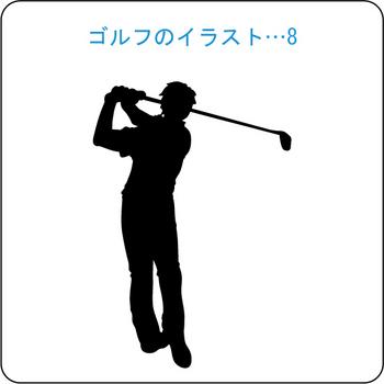 ゴルフのイラスト(8)