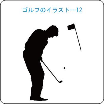 ゴルフのイラスト(12)