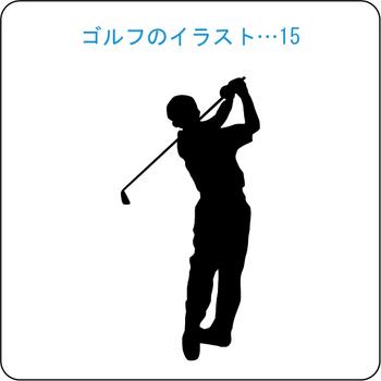 ゴルフのイラスト(15)