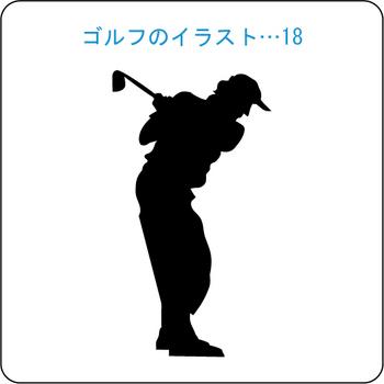 ゴルフのイラスト(18)