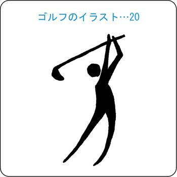ゴルフのイラスト(20)