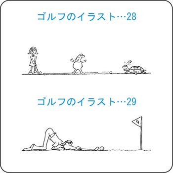 ゴルフのイラスト(28)(29)