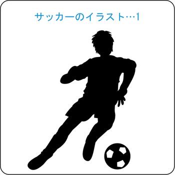 サッカーのイラスト(1)