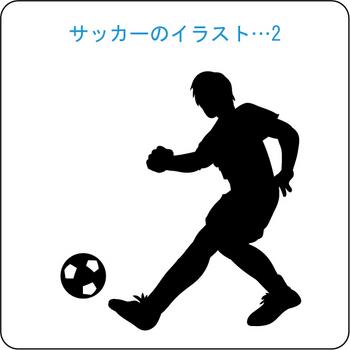 サッカーのイラスト(2)