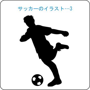 サッカーのイラスト(3)