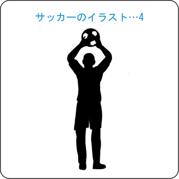 サッカーのイラスト(4)
