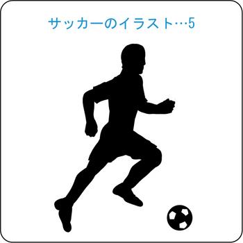 サッカーのイラスト(5)