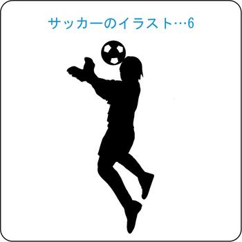 サッカーのイラスト(6)