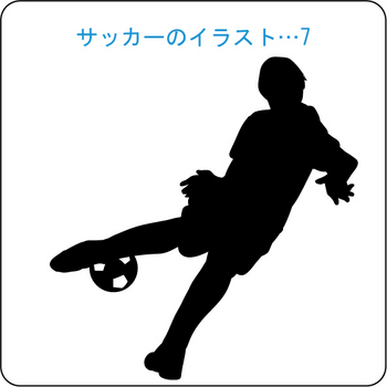 サッカーのイラスト(7)