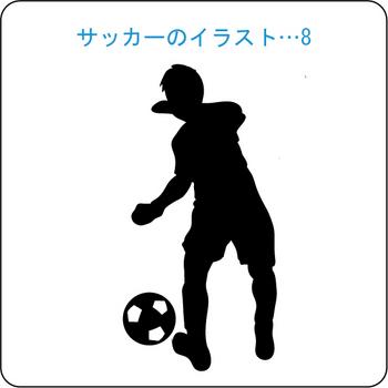 サッカーのイラスト(8)
