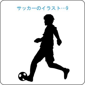 サッカーのイラスト(9)