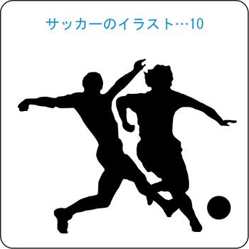 サッカーのイラスト(10)