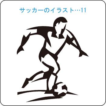 サッカーのイラスト(11)
