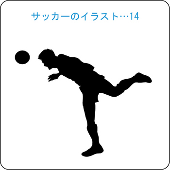 サッカーのイラスト(14)