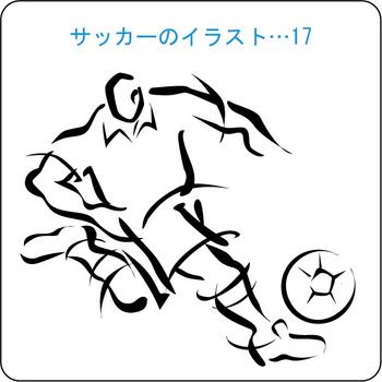 サッカーのイラスト(17)