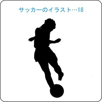 サッカーのイラスト(18)