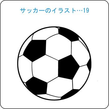 サッカーのイラスト(19)