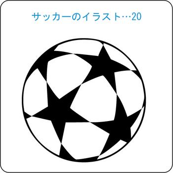 サッカーのイラスト(20)