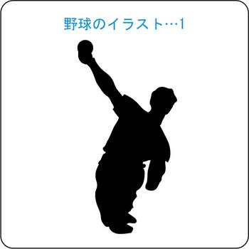 野球・ソフトボールのイラスト(1)
