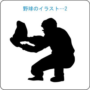 野球・ソフトボールのイラスト(2)
