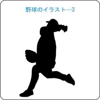 野球・ソフトボールのイラスト(3)