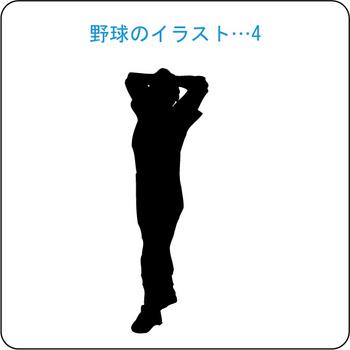 野球・ソフトボールのイラスト(4)