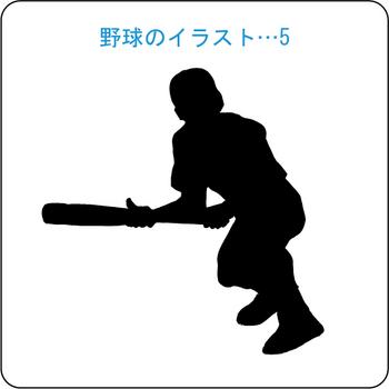 野球・ソフトボールのイラスト(5)