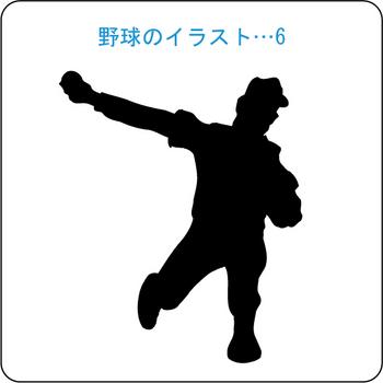 野球・ソフトボールのイラスト(6)