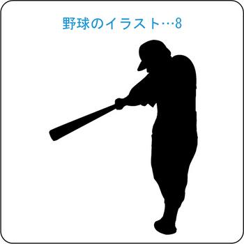 野球・ソフトボールのイラスト(8)