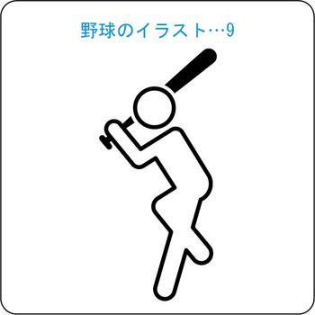 野球・ソフトボールのイラスト(9)