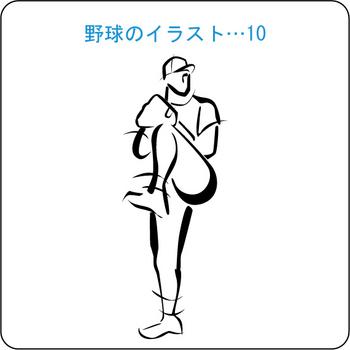 野球・ソフトボールのイラスト(10)