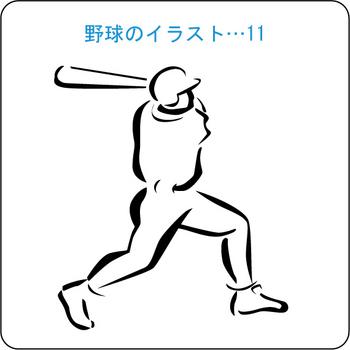 野球・ソフトボールのイラスト(11)