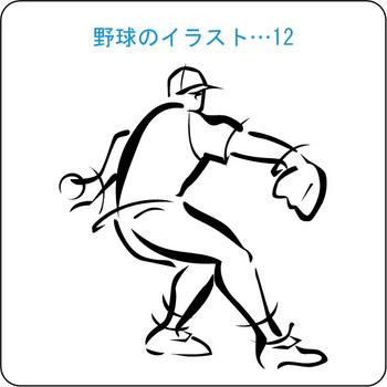野球・ソフトボールのイラスト(12)