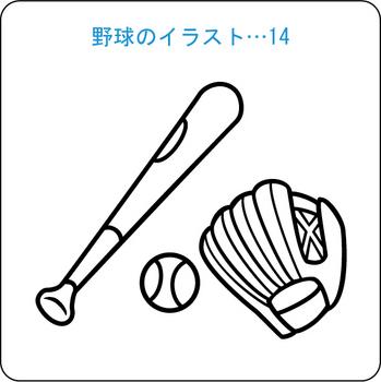 野球・ソフトボールのイラスト(14)
