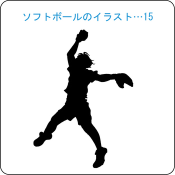 野球・ソフトボールのイラスト(15)