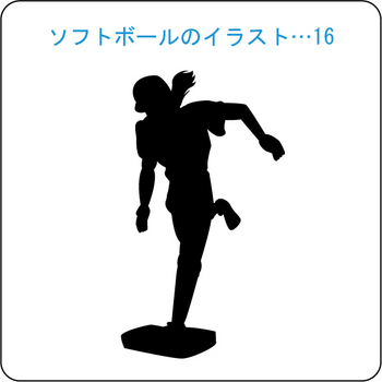 野球・ソフトボールのイラスト(16)