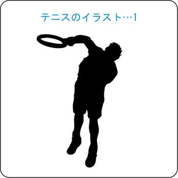 テニス-1