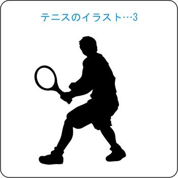 テニス-3