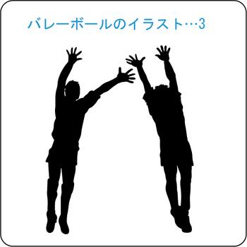 バレーボール-3