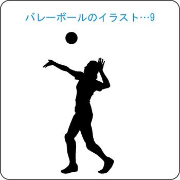 バレーボール-9