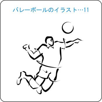 バレーボール-11