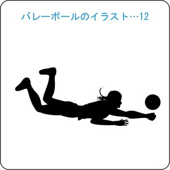 バレーボール-12