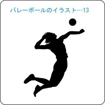バレーボール-13