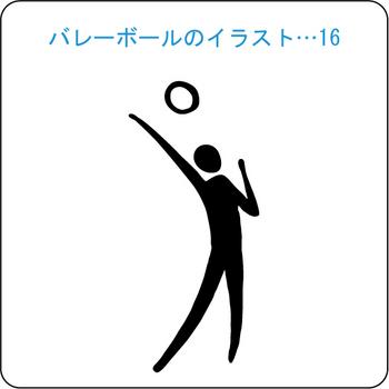 バレーボール-16