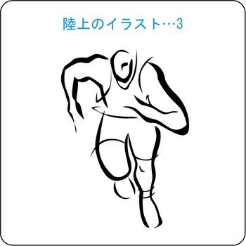 陸上のイラスト 03