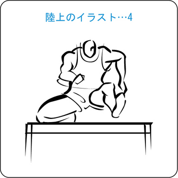 陸上のイラスト 04