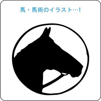 馬のイラスト 01