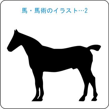 馬のイラスト 02