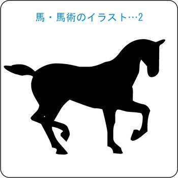 馬のイラスト 03