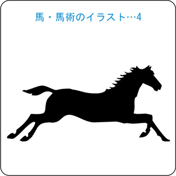 馬のイラスト 04